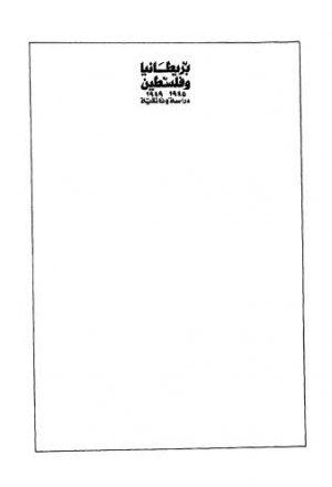 بريطانيا وفلسطين دراسة وثائقية 1945 - 1949