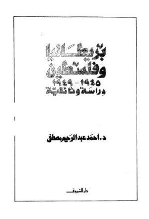 بريطانيا وفلسطين1945-1949 دراسة وثائقية