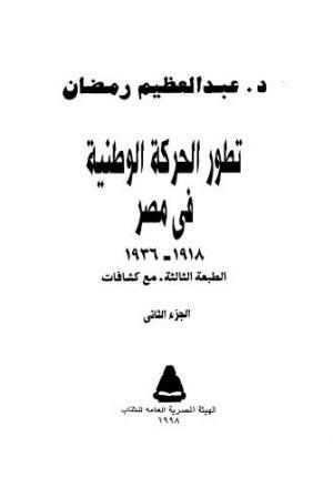 تطور الحركة الوطنية في مصر--