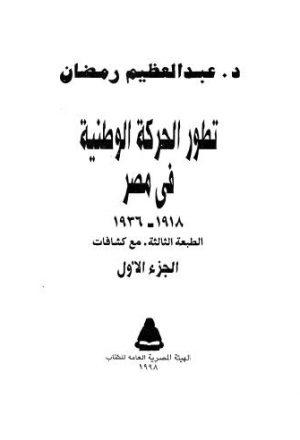 تطور الحركة الوطنية في مصر - ج 1