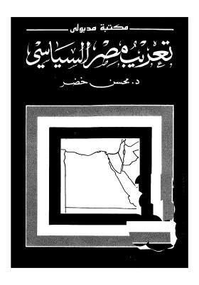 تعريب مصر السياسي