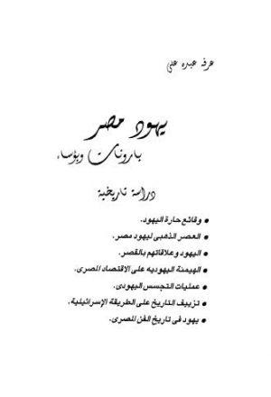 يهود مصر بارونات وبؤساء - علي
