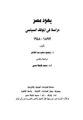 يهود مصر دراسة في الموقف السياسي - عبد الظاهر