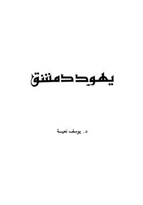 يهود دمشق - نعيسة