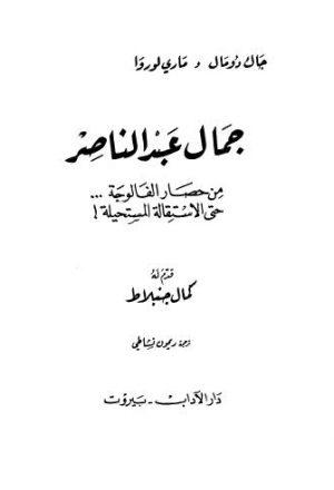 جمال عبدالناصر من حضارة الفالوجة حتى الاستقالة المستحيلة