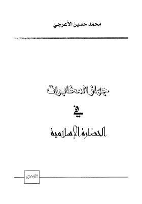 جهاز المخابرات في الحضارة الاسلامية