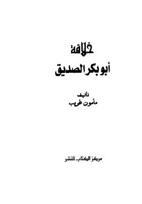 خلافة أبو بكر الصديق