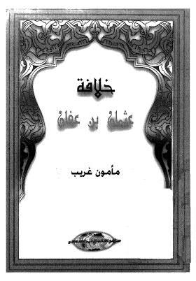 خلافة عثمان بن عفان رضى الله عنه