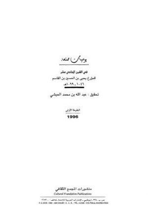يوميات صنعاء في القرن الحادي عشر