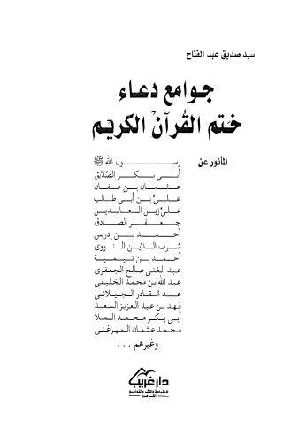 جوامع دعاء ختم القرآن الكريم