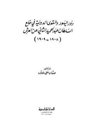 دور اليهود والقوى الدولية في خلع السلطان عبدالحميد الثاني عن العرش