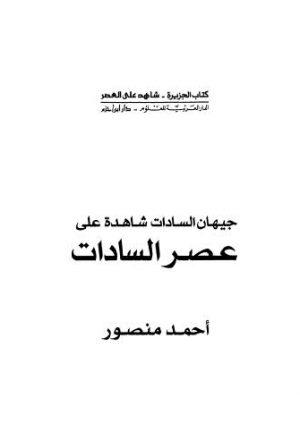 جيهان السادات شاهدة على عصر السادات - منصور