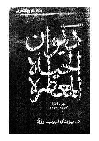 ديوان الحياه المعطرة - ج 1
