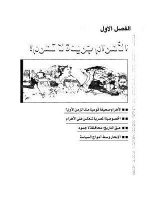 ديوان الحياة المعاصرة - ج 1