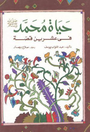 حياة محمد صلى الله عليه وسلم في عشرين قصة