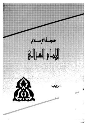 حجة الاسلام الامام الغزالي