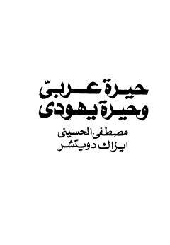 حيرة عربي وحيرة يهودي