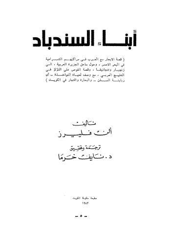 أبناء السندباد قصة الإبحار مع العرب - فلييرز
