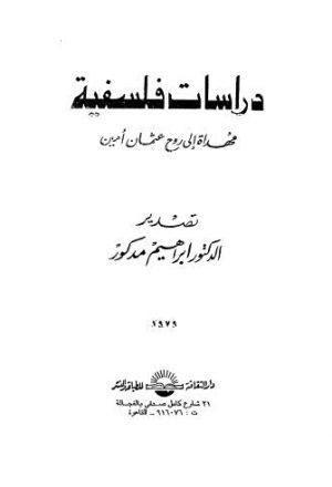 دراسات فلسفية مهداة الى روح عثمان أمين - ملاحظة