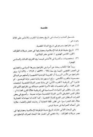 دراسات فى تاريخ وحضارة المغرب والأندلس
