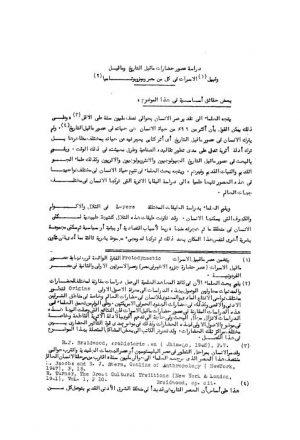 دراسات فى بعض معالم تاريخ وحضارة منطقة الشرق الادني القديم