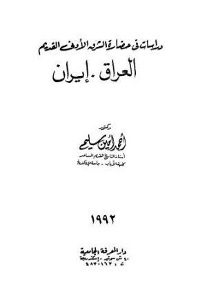 دراسات فى حضارة الشرق الأدني القديم العراق إيران