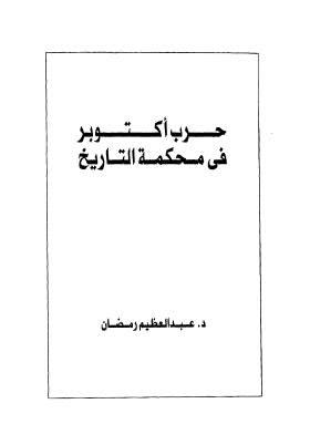حرب أكتوبر فى محكمة التاريخ - رمضان