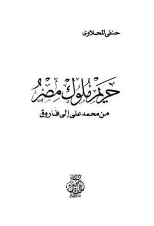 حريم ملوك مصر من محمد على إلى فاروق