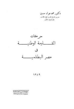 حركات المقاومة الوطنية فى مصر البطلمية
