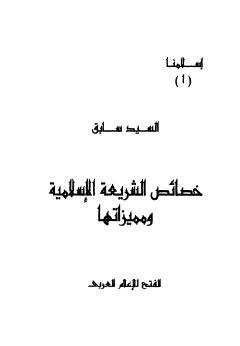 خصائص الشريعة الإسلامية ومميزاتها