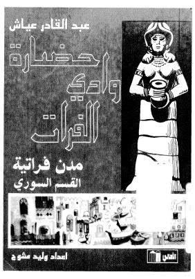 حضارة وادي الفرات
