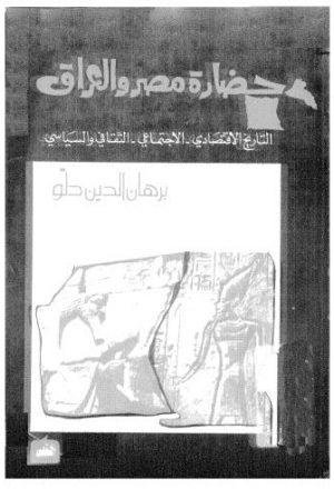 حضارة مصر والعراق