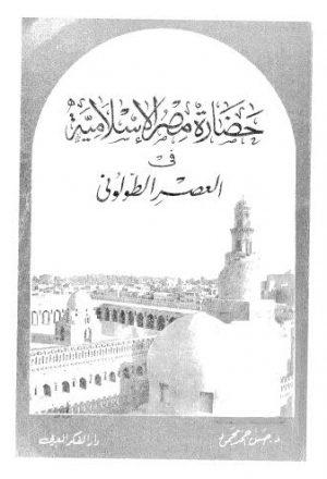 حضارة مصر الاسلامية