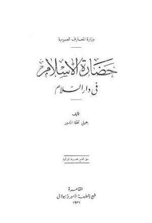 حضارة الاسلام فى دار السلام