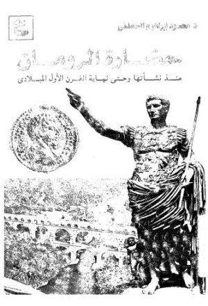 حضارة الرومان