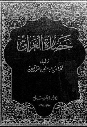 حضارة العراق 03