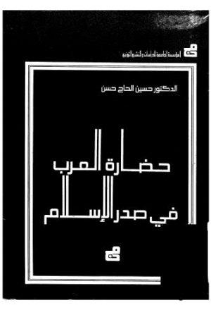 حضارة العرب في صدر الاسلام