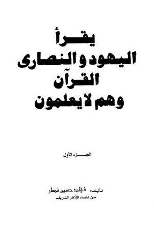 يقرأ اليهود والنصارى القران وهم لايعلمون - ج 1