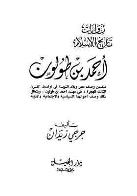 روايات تاريخ  الإسلام أحمد بن طولون