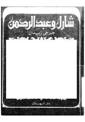 روايات تاريخ الاسلام شارل وعبدالرحمن