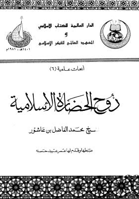 روح الحضارة الاْسلامية