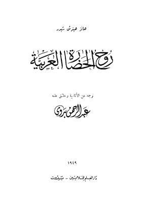 روح الحضارة العربية