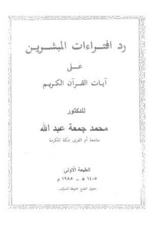 رد افتراءات المبشرين على آيات القرآن الكريم