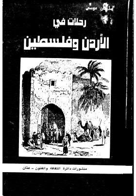 رحلات في الاْردن وفلسطين