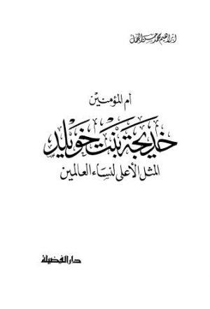 أم المؤمنين خديجة بنت خويلد المثل الأعلى لنساء العالمين - الجمل - ط الفضيلة