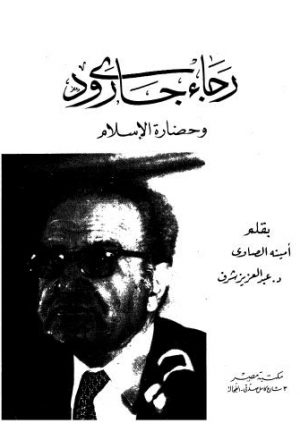 رجاء جارودي وحضارة الاسلام
