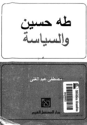 طه حسين والسياسة