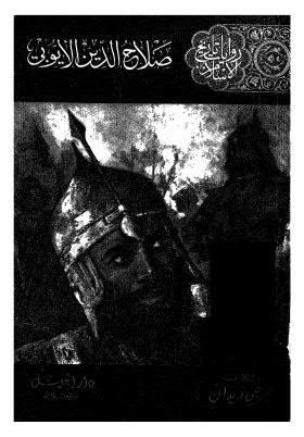صلاح الدين الاْيوبي - زيدان