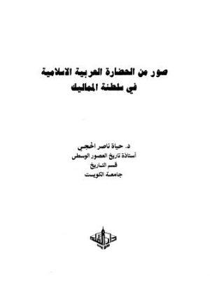 صور من الحضارة العربية الاسلامية