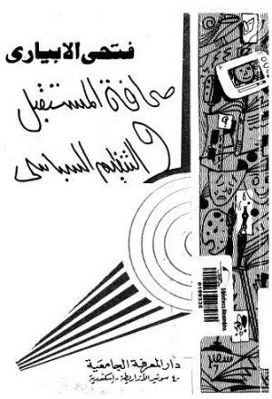 صحافة المستقبل والتنظيم السياسي
